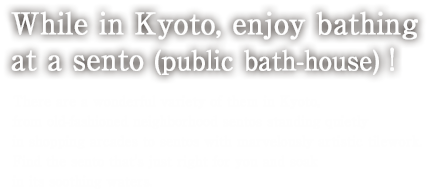 While in Kyoto, enjoy bathing at a sento (public bath-house)!